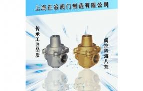 YZ11支管式减压阀支管式减压阀