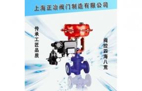ZJHPF46精小型气动衬氟调节阀