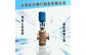 ZDLQ、ZDLX型电了式电动三通调节阀