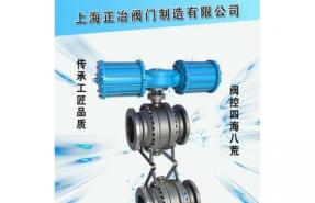 Q347MF大口径气动卸灰球阀