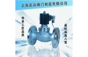 ZQDF(Y)系列蒸汽(液用)电磁阀