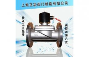 ZC水用电磁阀