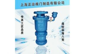 MSP4X弥合型防水锤空气阀