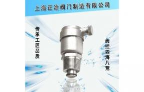 不锈钢自动排气阀特性