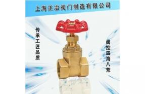 Z15W-16T工程专用黄铜闸阀